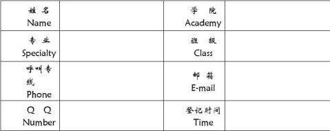 第七届职业生涯规划大赛策划书定