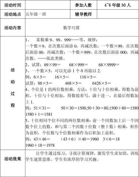 学校乡村学校少年宫活动记录表
