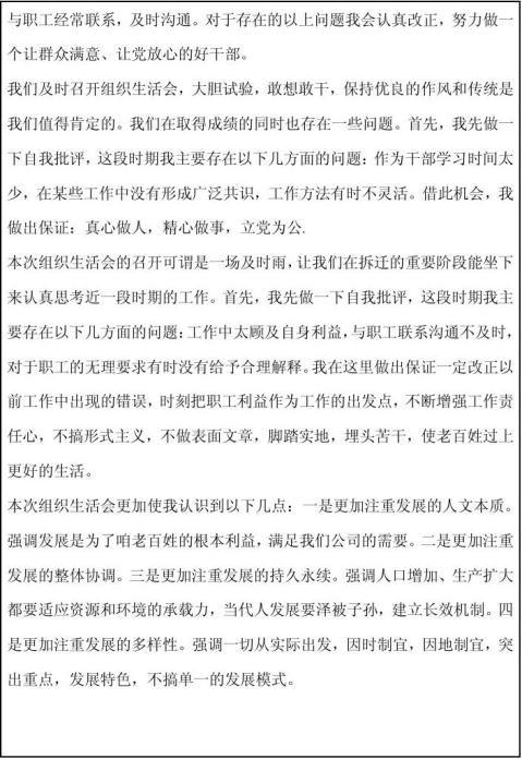 20xx年党支部组织生活会议记录2