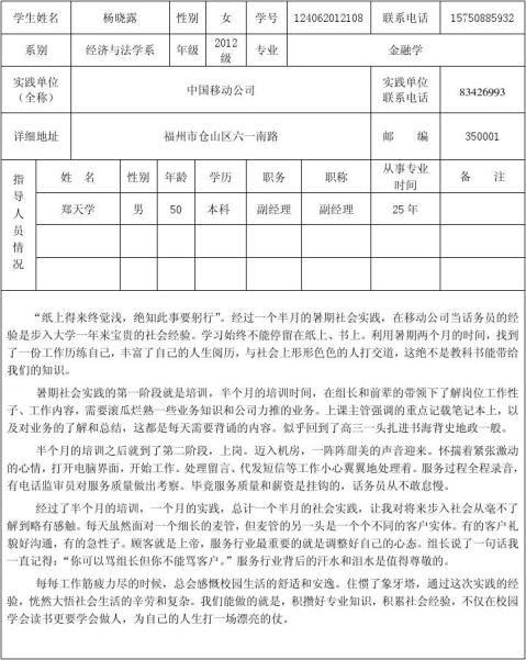社会实践报告表格1240620xx108金融学杨晓露