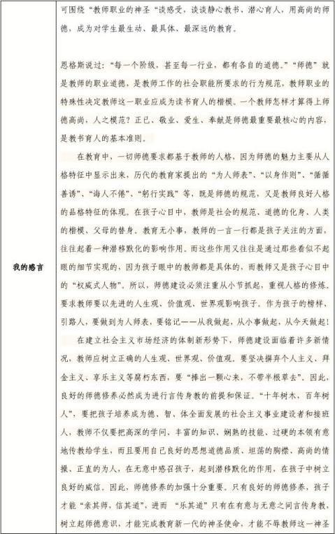 我心目中的好老师感言模板杨改娥