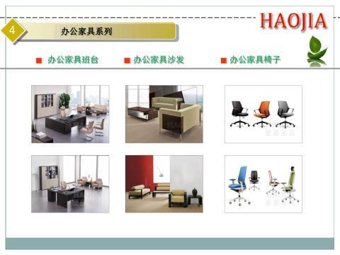 现代办公家具图片