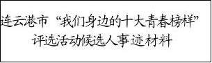 关于开展连云港市我们身边的十大青春榜样评选活动的通知