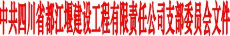 20xx08号关于设立党员示范岗党员责任区的通知