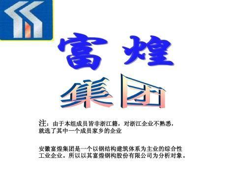 管理学作业企业报告