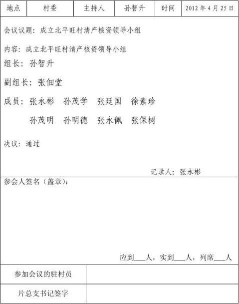 村两委会议记录