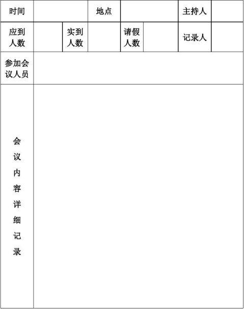村两委联席会会议记录