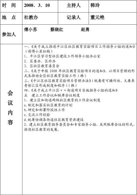 平江区社区教育工作会议记录