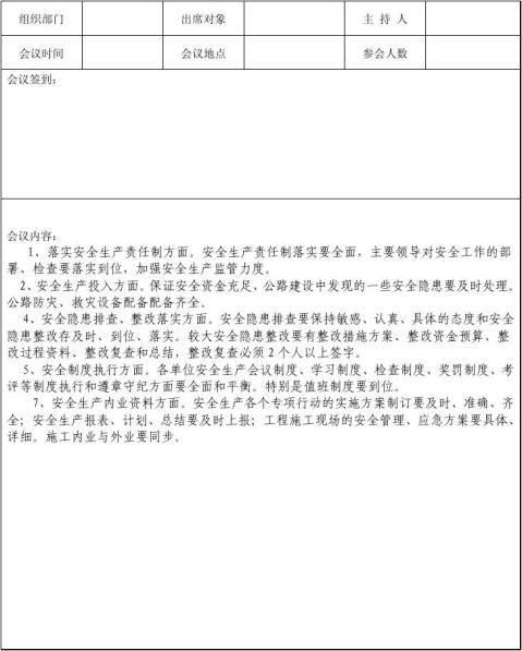 项目部安全会议记录实例