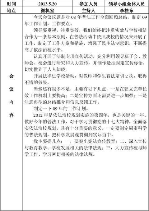 东街小学依法治校会议记录3