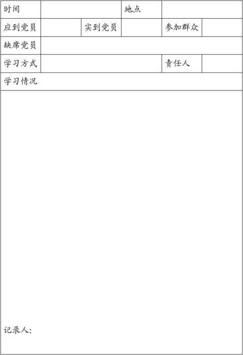 农村党员干部现代远程教育节目收看记录簿