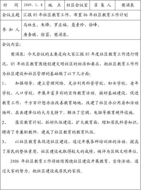 苏锦社区教育工作会议记录