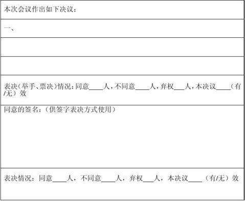 村两委会议记录本样式
